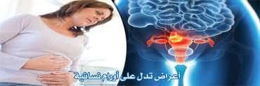 أعراض تدل على أورام نسائية