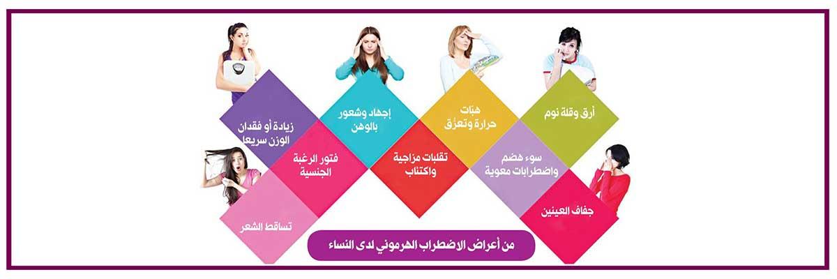 اضطرابات الهرمونات لدى النساء