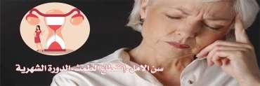 سن الامل-إنقطاع الطمث-الدورة الشهرية