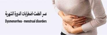 عسر الطمث-اضطرابات الدورة الشهرية