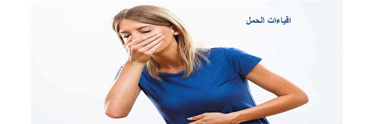 إقياءات الحمل