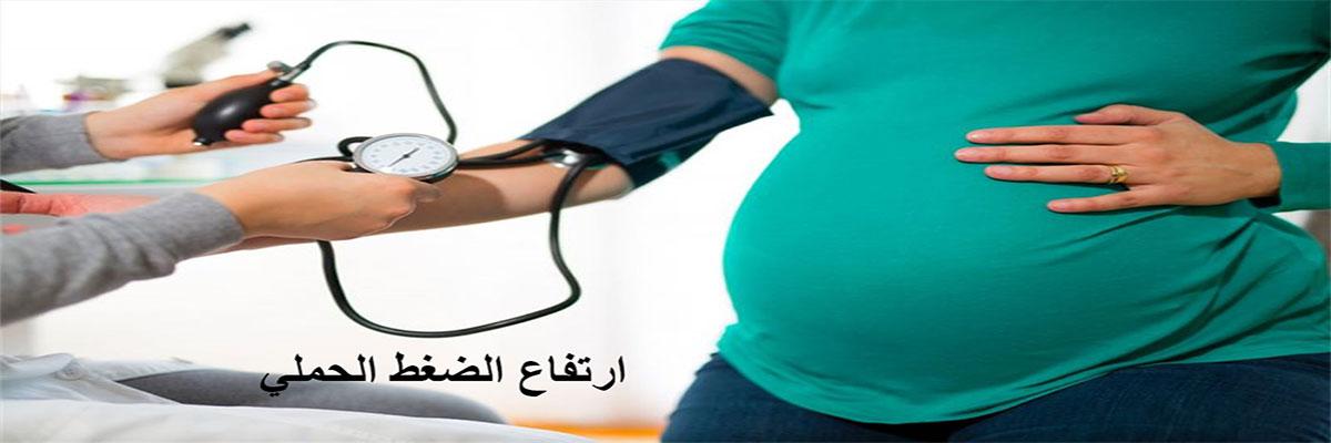ارتفاع الضغط الحملي