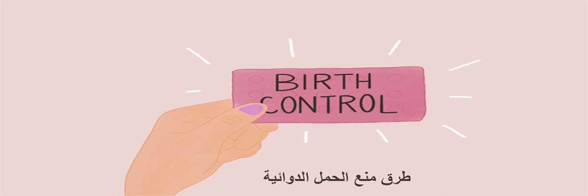 طرق منع الحمل الدوائية
