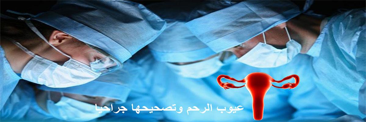 عيوب الرحم وتصحيحها جراحيا