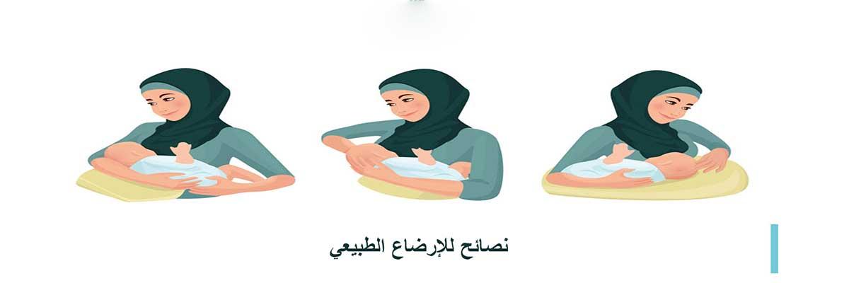 نصائح للإرضاع الطبيعي