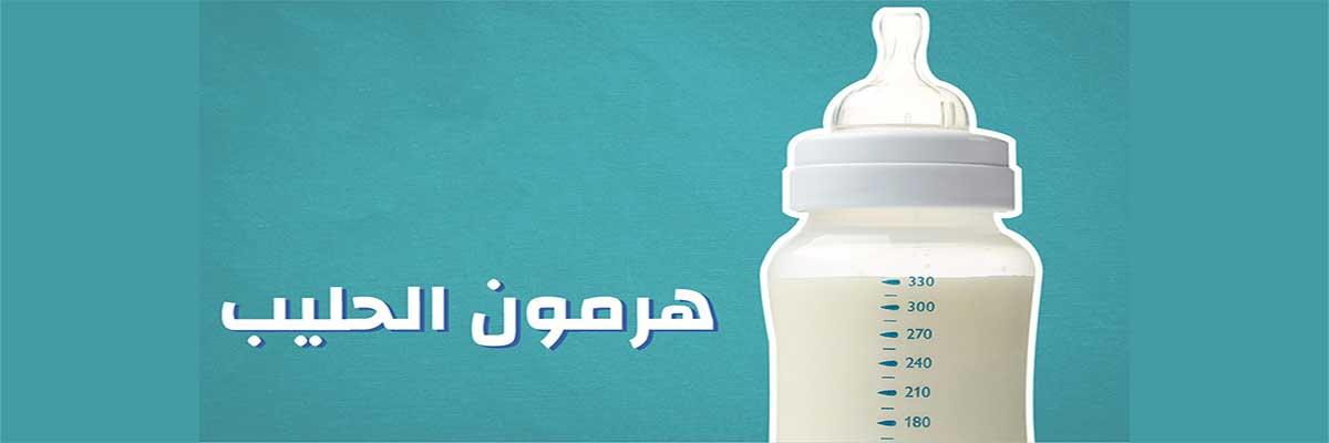 هرمون الحليب