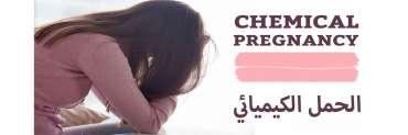 الحمل الكيميائي