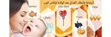 الرضاعة والنظام الغذائي بعد الولادة لإنقاص الوزن