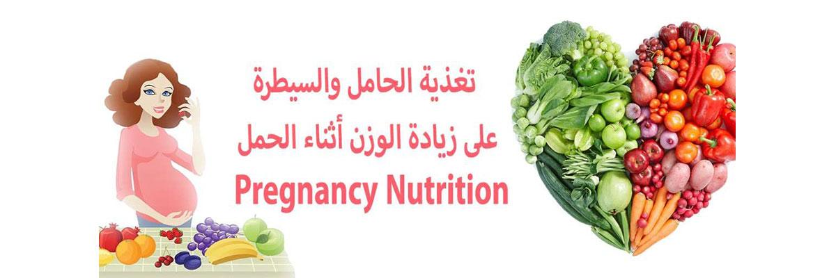 تغذية الحامل والسيطرة على زيادة الوزن أثناء الحمل