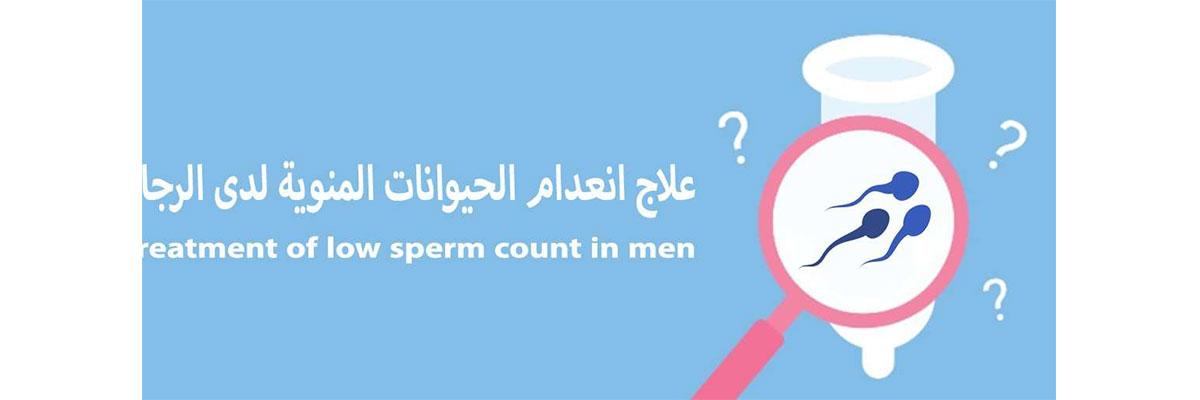 علاج انعدام الحيوانات المنوية لدى الرجال