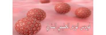 فيروس الورم الحليمي البشري
