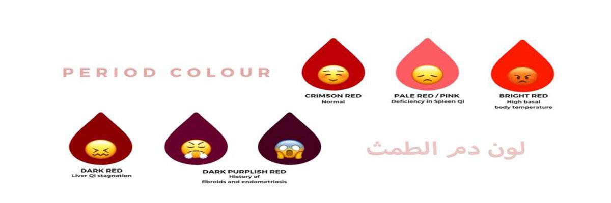 لون دم الطمث